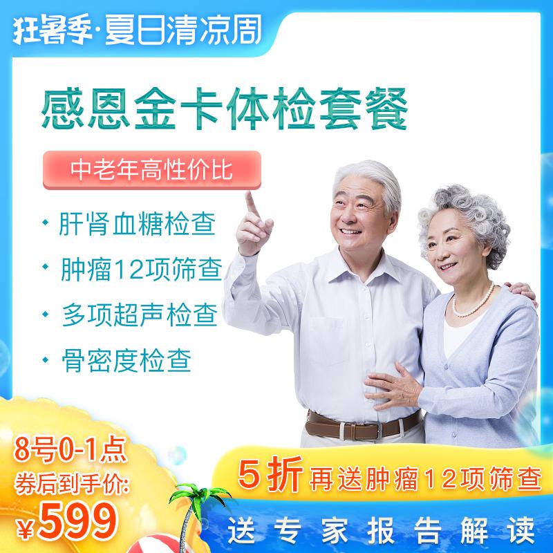 【在线预约】爱康国宾 感恩金卡体检卡套餐 父母老人体检之选