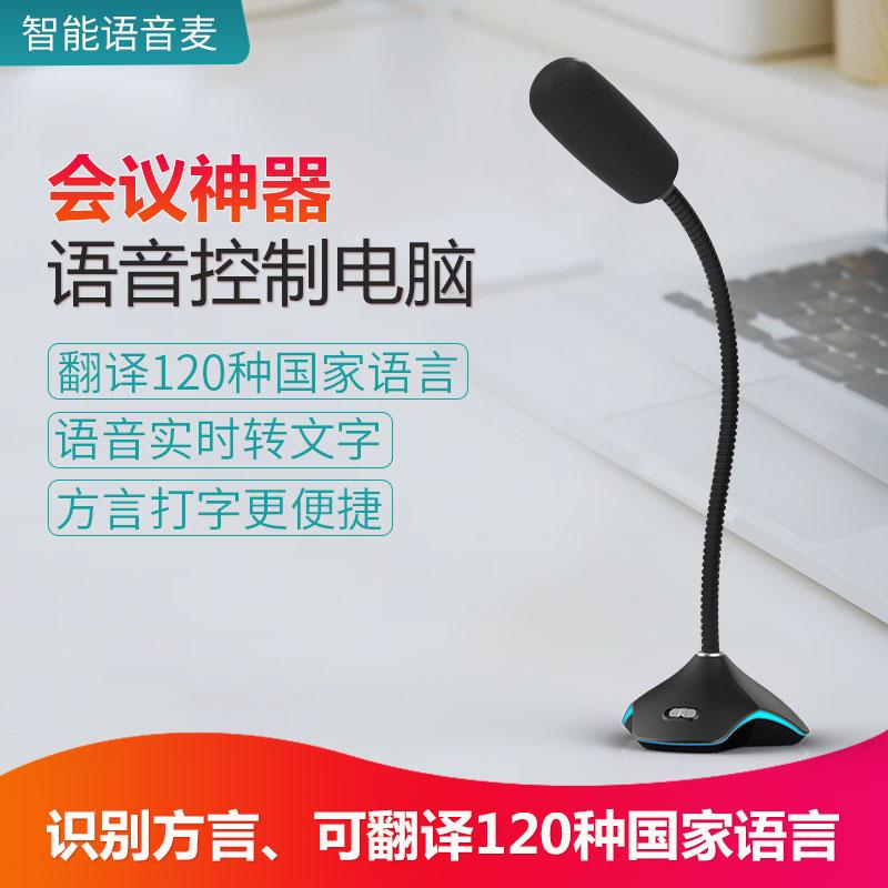 语音控制电脑人工智能识别麦克风