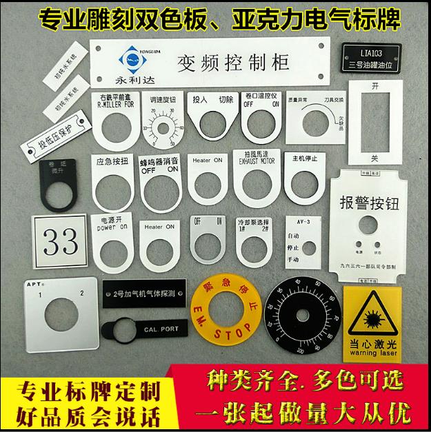 铝牌定做标牌定做不锈钢铭牌按钮标牌面板设备铭牌定做亚克力铭牌