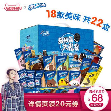【薇娅推荐】奥利奥休闲零食小吃大礼包巧克力夹心饼干威化礼盒装