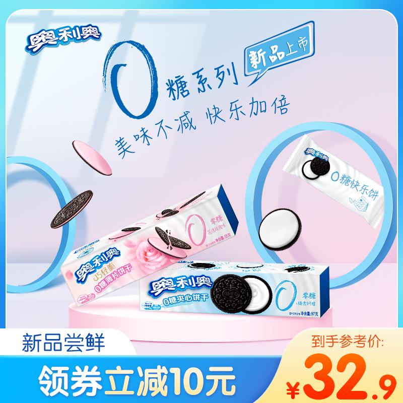 【新品】亿滋旗舰店奥利奥0夹心饼干