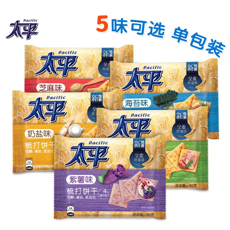 太平梳打饼干紫薯奶盐香葱芝麻海苔5口味早餐低糖苏打饼干100g