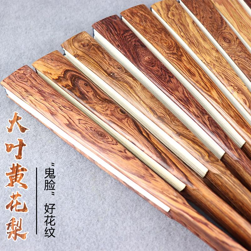 12-02新券印尼黄花梨空白文玩折扇中国风古典宣纸把玩扇木质收藏扇10寸15方