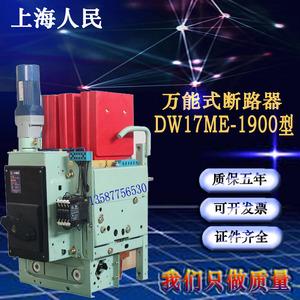 上海人民固定垂直抽屉电动万能式断路器DW17ME630A1000A1600A1900