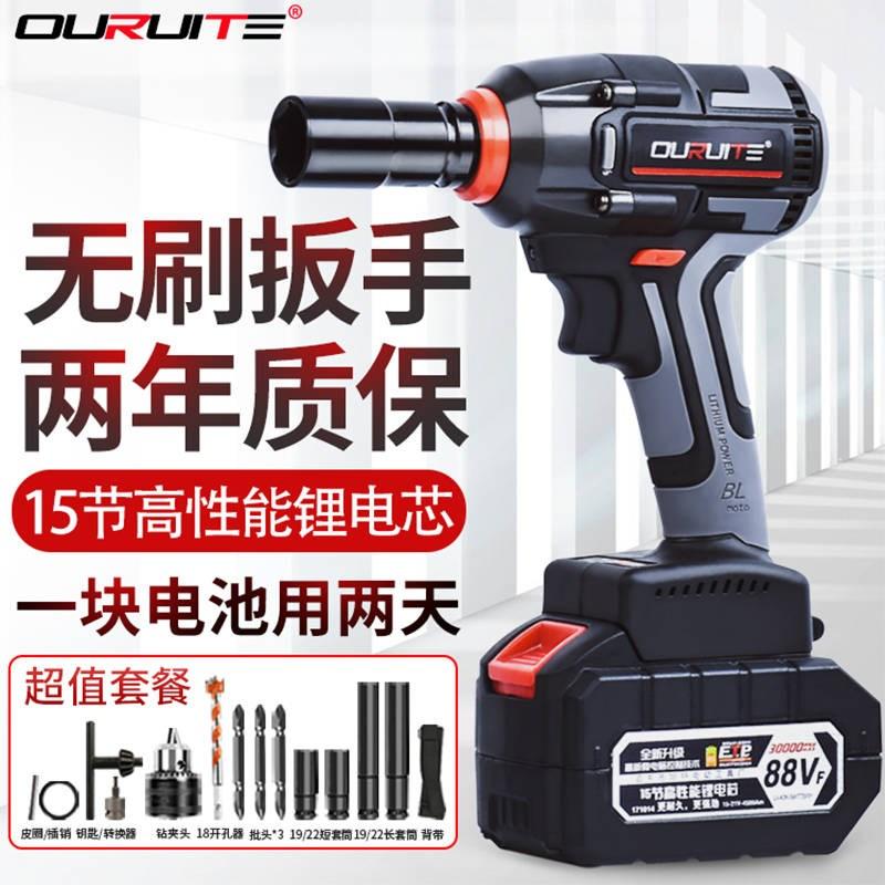 欧瑞特无刷电动扳手锂电充电冲击扳手架子工木工风炮套筒维修券后205.40元