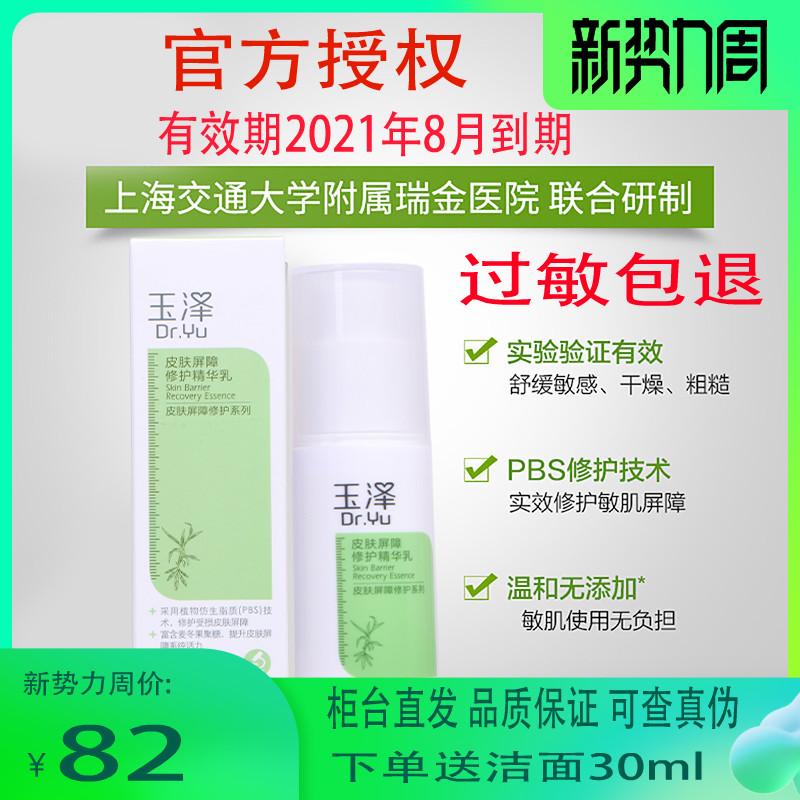 玉泽皮肤屏障修护精华乳30ml 医院同款敏感肌修复乳保湿滋润肌肤