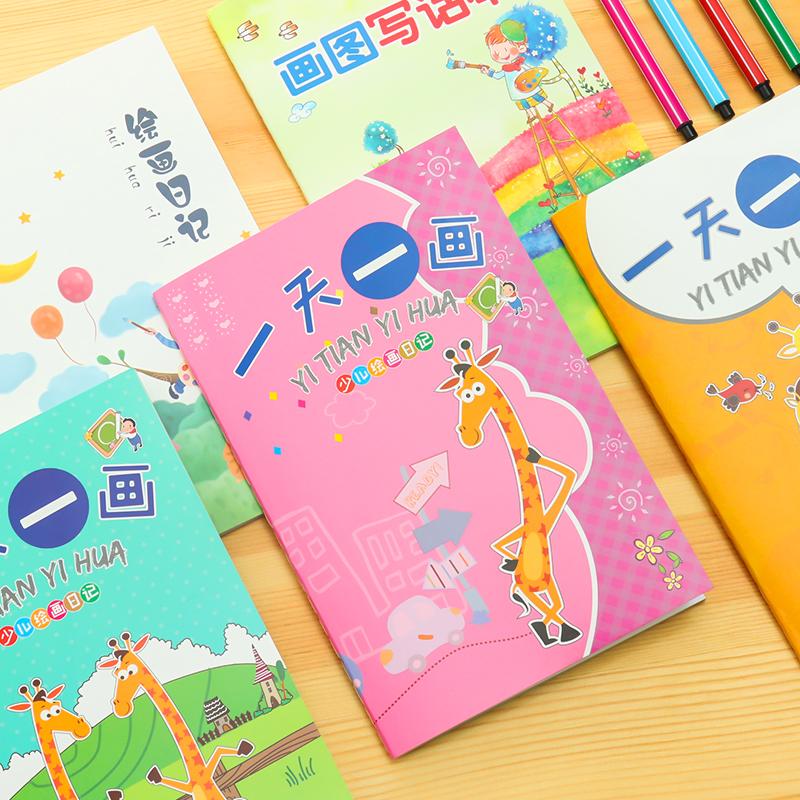 一天一画儿童卡通可爱绘画日记本创意A5小学生画图写话幼儿记事本