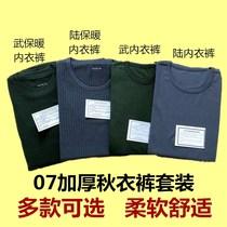 绒衣橄榄绿男式绒衣绒裤套装防寒拉链式绒衣毛衣裤07包邮陆军正品