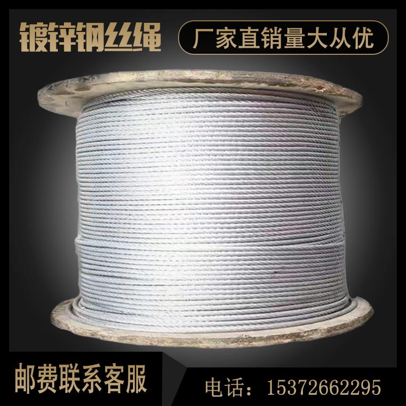 メーカー直販亜鉛メッキワイヤロープの糸引き締めロープ1 MMM 4 MM 8 MM 10 MM 1 m当たりの単価