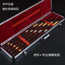 鲍妙良精心制做专业演奏苦竹笛双接白铜5支7支套装笛子套笛
