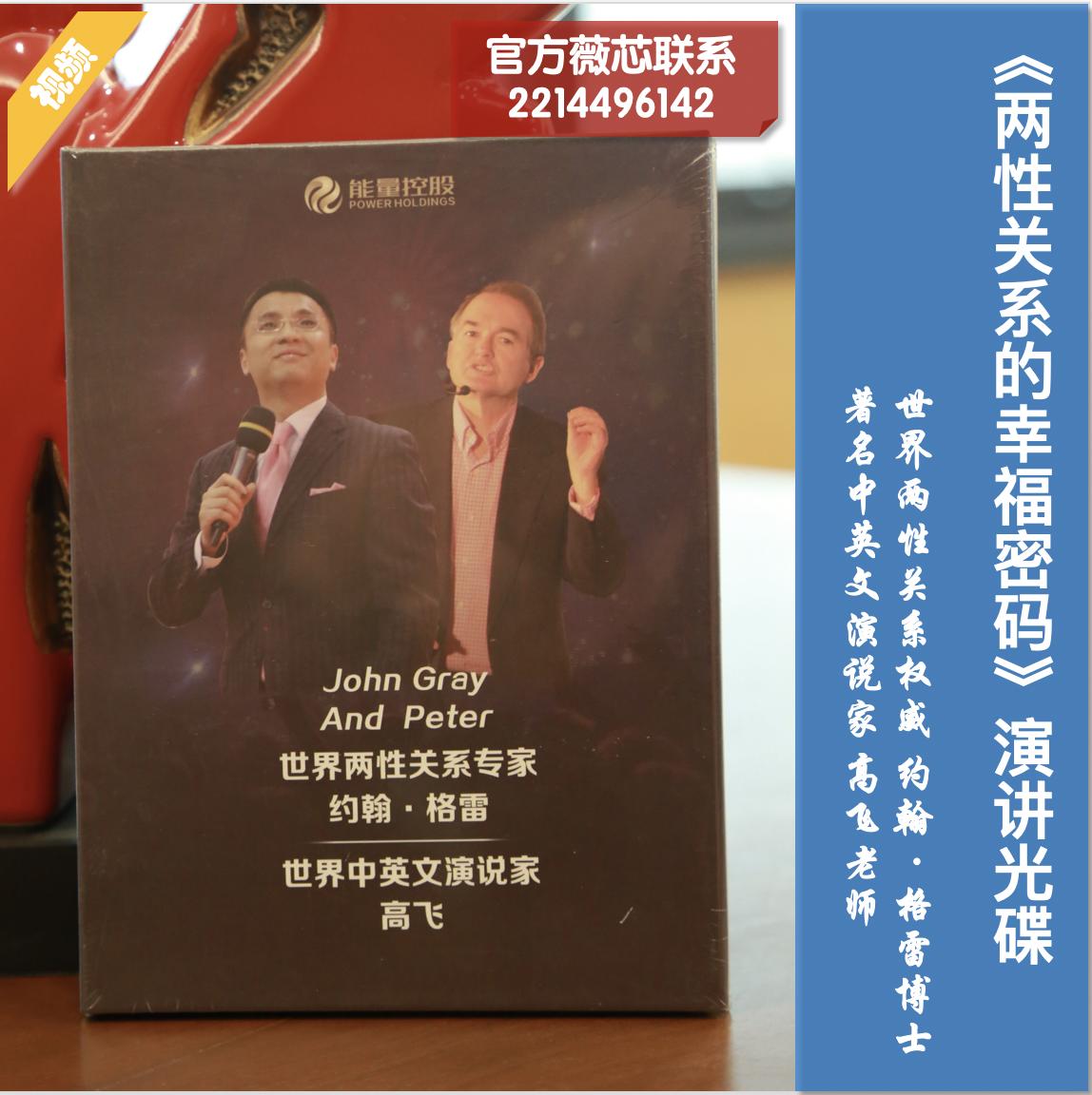 视频光碟 高飞演讲与口才训练之约翰格雷博士高飞老师演讲视频