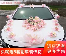新品喜气百合原创款小熊主婚车装饰套装用品仿鲜花车队头车花装饰