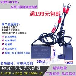 RC电子灭弧器0.47UF 1000V 2W 150R抗干扰浪涌抑制吸收继电器保护