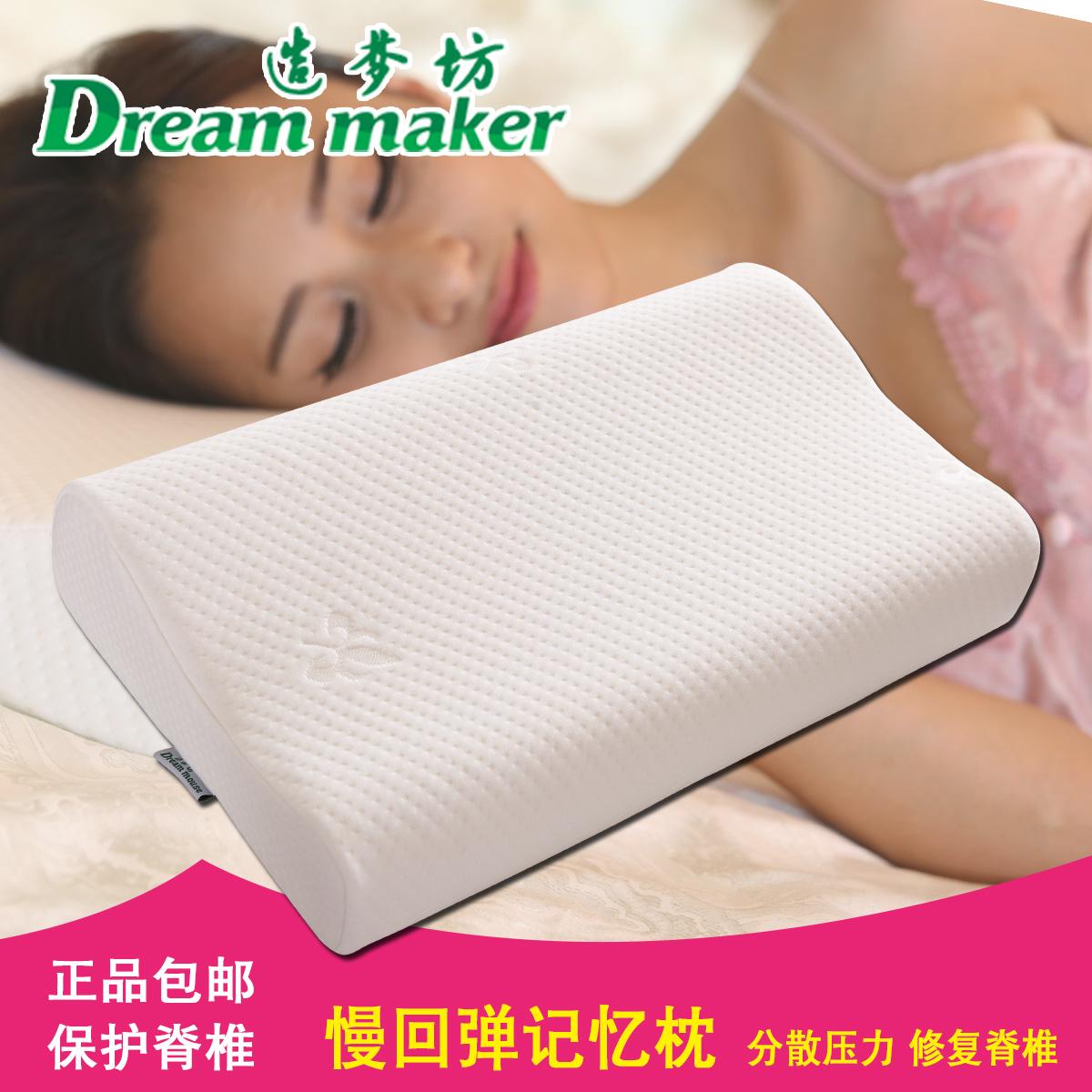 记忆枕回弹护颈记忆枕记忆棉保健颈椎枕太空枕头单人脊椎枕芯特价