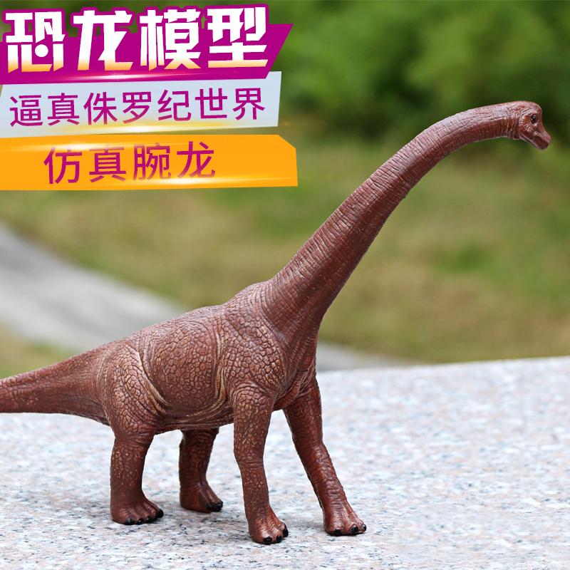 侏罗纪大号仿真恐龙玩具模型腕龙长颈龙梁龙雷龙静态实心儿童摆件10月14日最新优惠