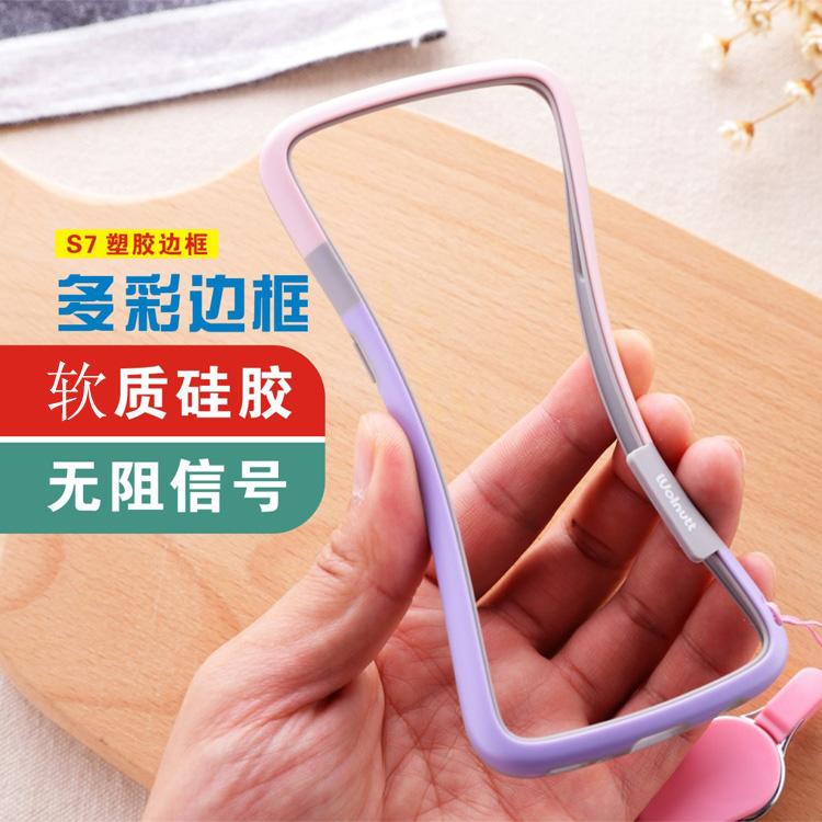 三星S8手机壳软胶边框S7手机壳G9300保护套女款潮防摔S7EDGE外壳