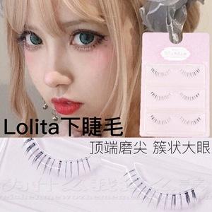 为什么我这么美假睫毛 lolita可爱纤长洋娃娃磨尖日系cos下睫毛