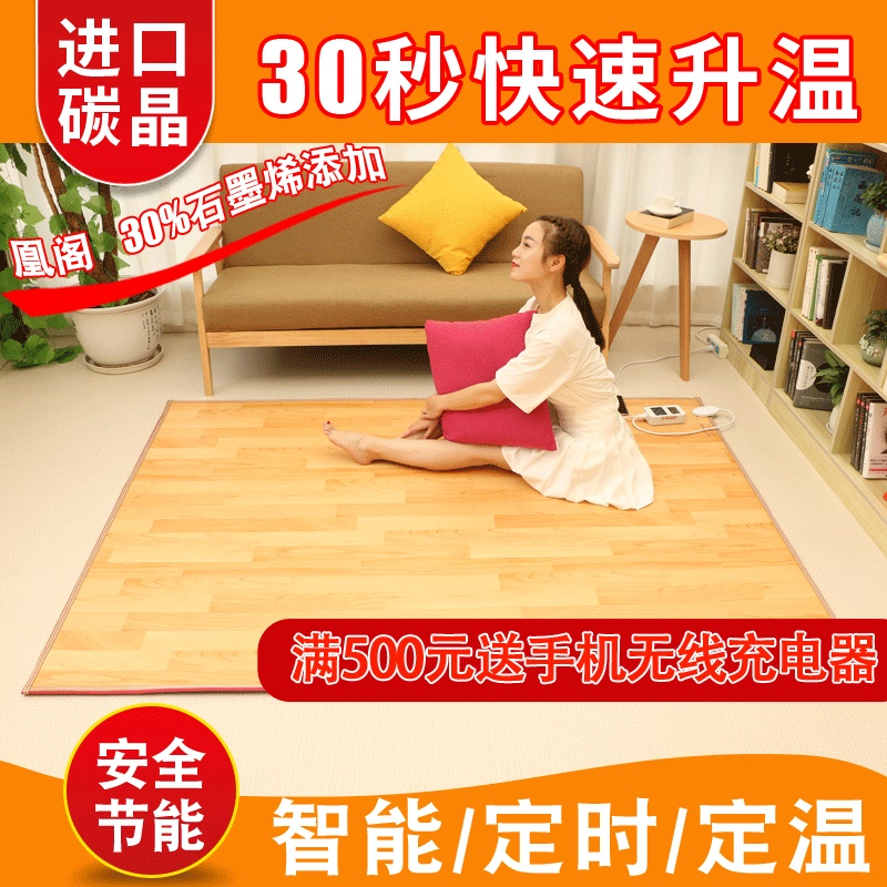 Yuge graphene mobile floor heating mat South Korea carbon crystal electric heating carpet domestic living room heating geothermal mat electric floor heating