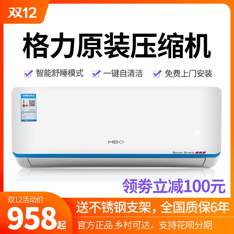 静音节能2P1.5p匹1格力原装压缩机美博空调挂机单冷冷暖家用大