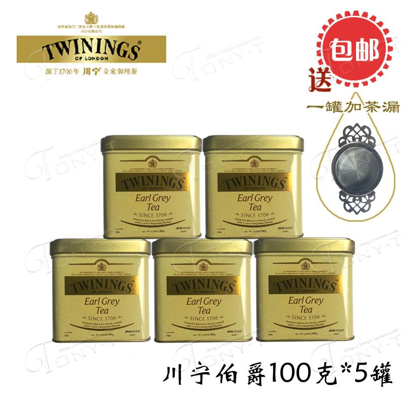铁罐装茶叶100gx5500g川宁豪门伯爵红茶twinings英国临期包邮