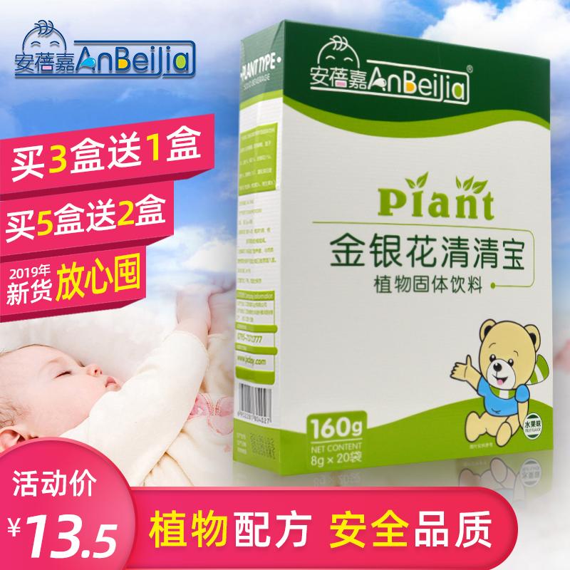 金银花袋装清清宝降火婴幼儿清火宝颗粒小儿童1-3岁伴侣奶粉盒装