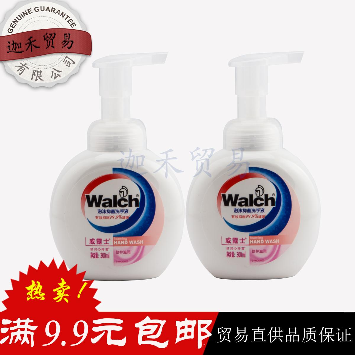威露士倍护滋润泡沫抑菌300ML*2瓶装洗手液抑制99.9%细菌魔法泡沫