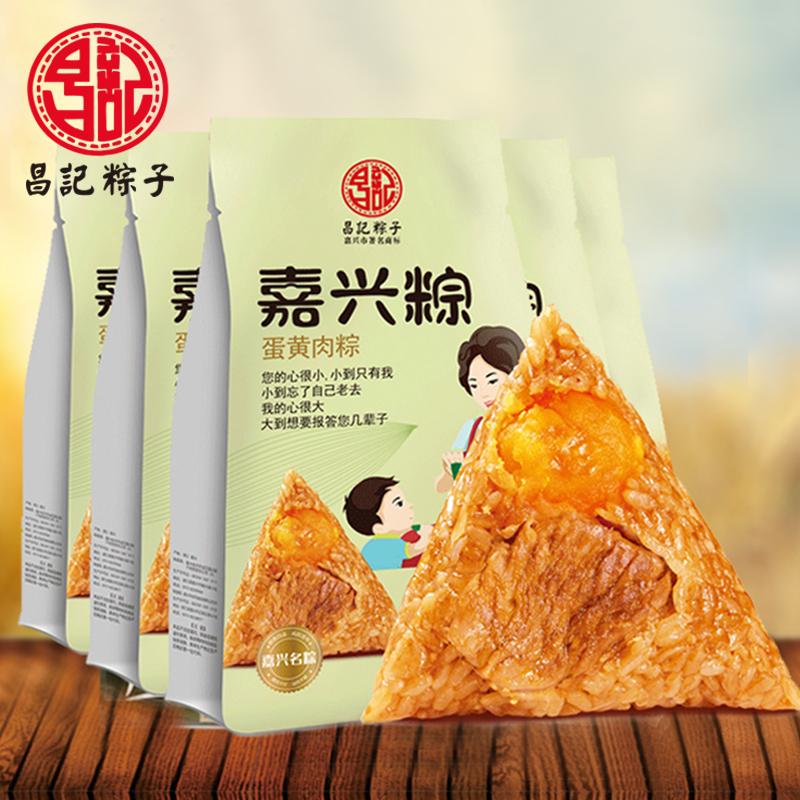 昌记粽子蛋黄鲜肉粽140gX8美味早餐嘉兴特产 真空粽子 端午礼品