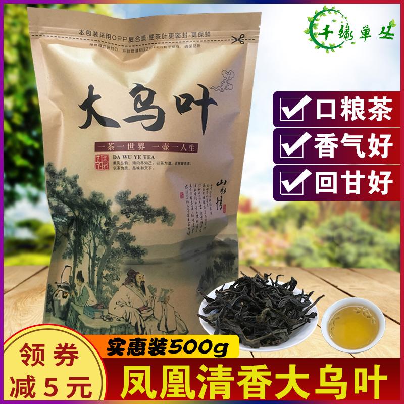 Чай Фэн Хуан Дань Цун Артикул 552521942252