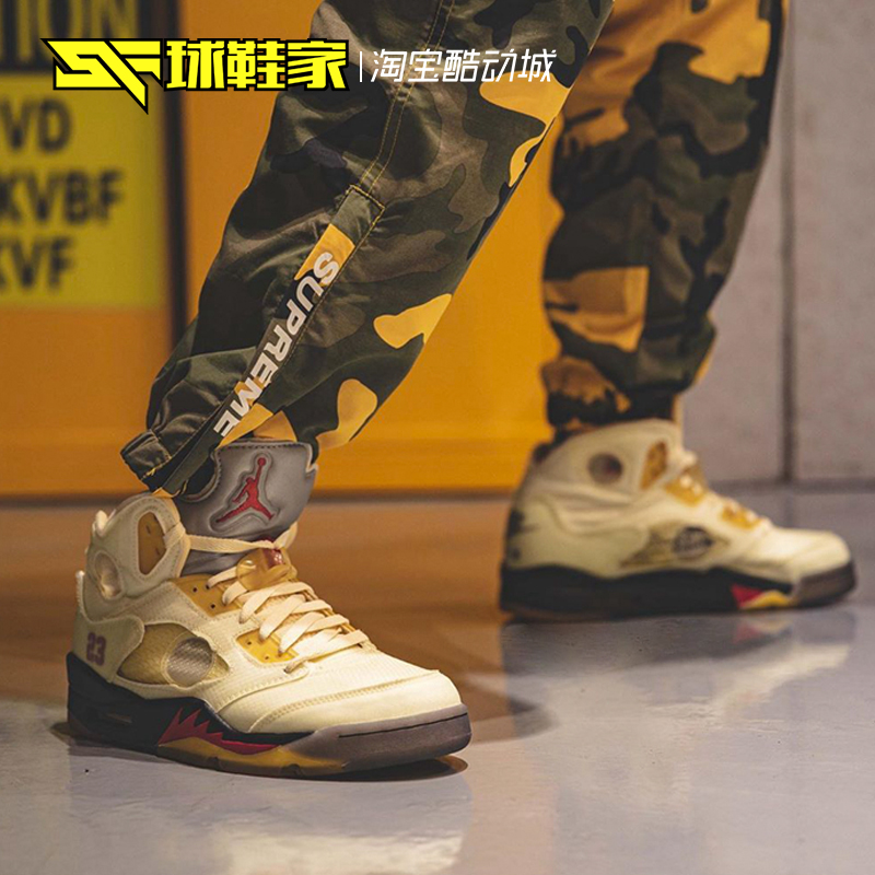 Air Jordan 5 X Off-White AJ5 OW联名冰淇淋白帆蝉翼 DH8565-100