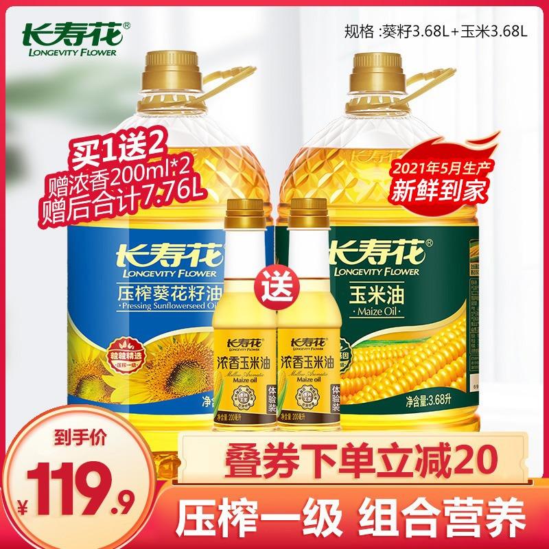 长寿花非转基因玉米油+葵花籽油7.36L物理压榨食用油桶装家用烘焙