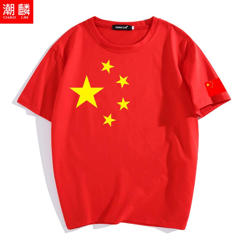 定制china五星红旗男女短袖文化衫限6000张券