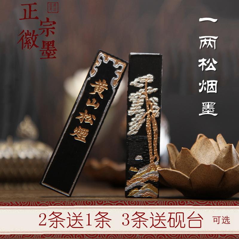 Один или два Хуаншанского соснового дыма и чернил полосатый Старые чернила Hu Kaiwen с чернилами Huimo с чернилами оригинал Человек номер