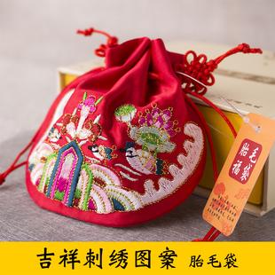 傳統吉祥胎毛袋 嬰兒胎毛紀念品diy胎毛墜胎髮吊墜掛件寶寶紀念品