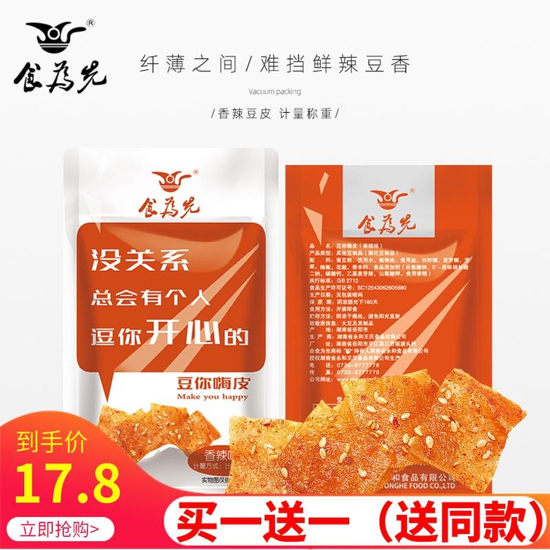 食为先豆皮辣条小包装干货手撕豆腐皮千张香薄片零食整箱湖南特产