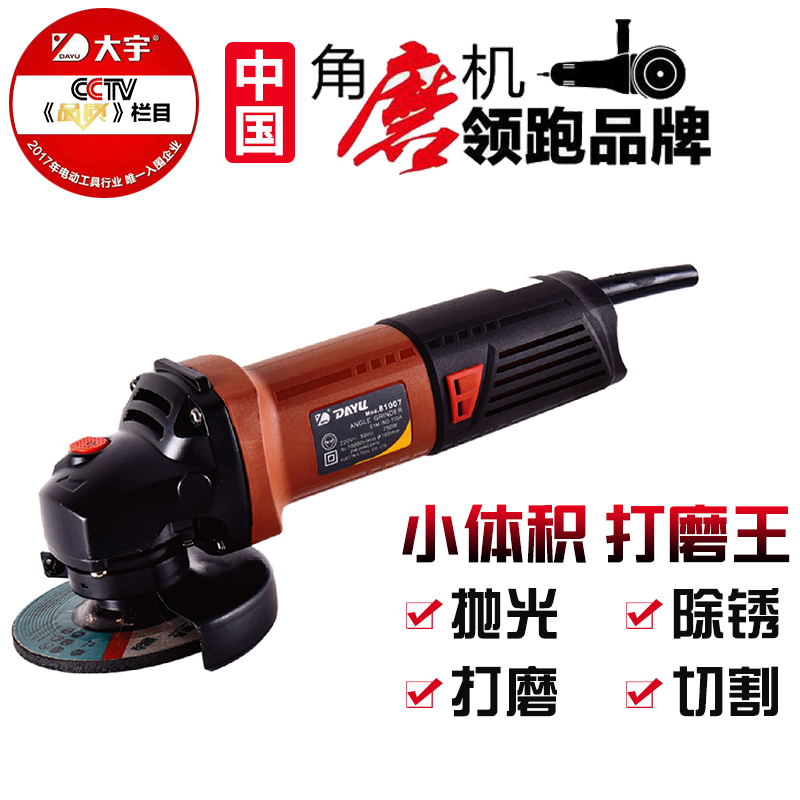 Dayu Dayu Industrial Grade 100 angle grinder small volume, stable quality and durable power tools