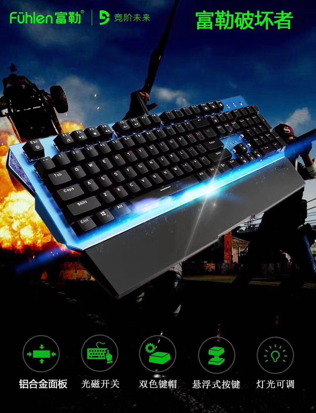 富勒破坏者机械键盘防水防尘背光游戏键盘光轴可插拔机械轴