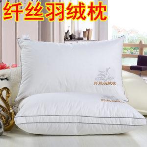 羽丝绒纤丝羽绒枕芯枕头 纯全棉立体学生宿舍单双人枕一对可水洗