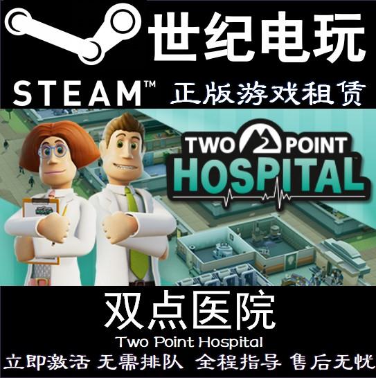 双点医院 steam离线 正版游戏Two Point Hospital PC中文模拟建造