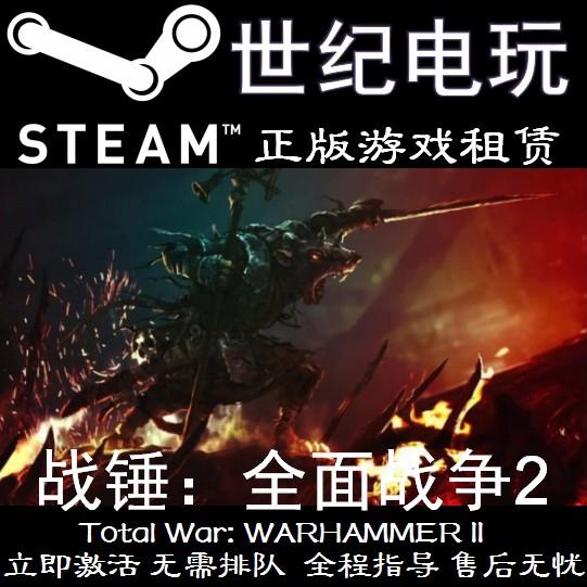 战锤2全面战争steam离线 战锤1+凡世帝国+全DLC 正版游戏 包更新