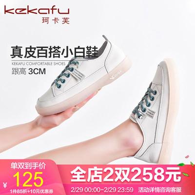 珂卡芙小白鞋2020新款春季韩版平底百搭真皮爆款学生ins潮女鞋