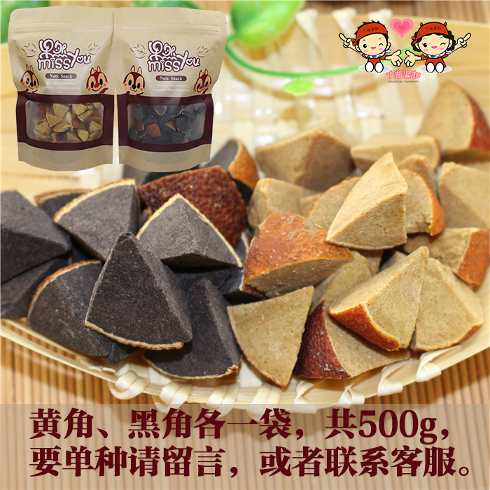 台湾特产陈皮八仙果250gx2袋包邮蜜饯柚子参化州橘红带皮八珍果