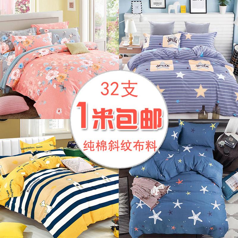 2.35米高支纯棉布料加厚纯棉面料被套床单布床品面料床裙床笠枕套