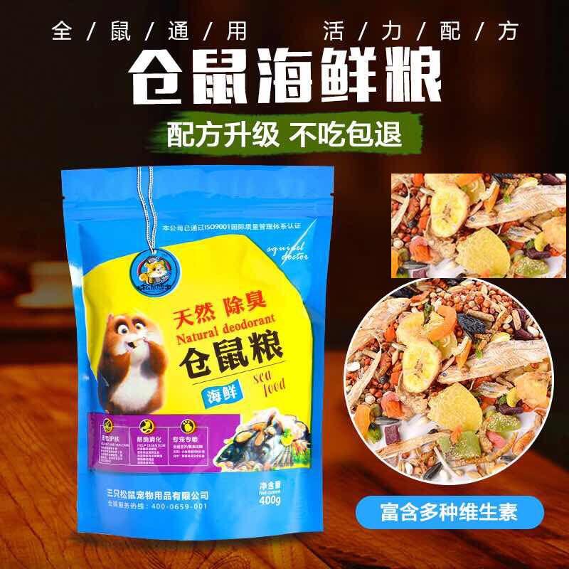 [精灵小宠之家饲料,零食]包邮 仓鼠粮食饲料主粮海鲜鼠粮食品月销量10件仅售9.9元