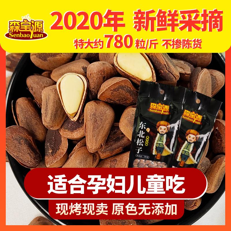 【森宝源】开口手剥包邮250克东北野生大颗粒松子原味2020年新货