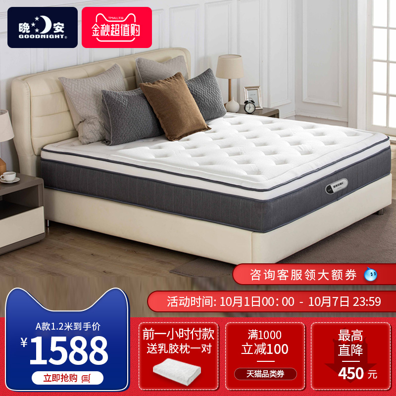 晚安品牌30CM加厚超厚软垫乳胶独立筒弹簧床垫1.5m/1.8米床席梦思(非品牌)