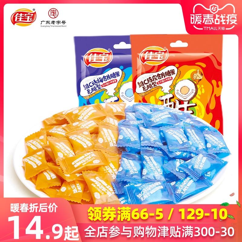 薇娅推荐佳宝网红维C陈皮含片海盐薄荷糖润喉糖话梅糖果散装零食