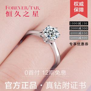 恒久之星钻戒女18K金结婚求婚戒铂金六爪钻石戒指正品1克拉裸钻戒