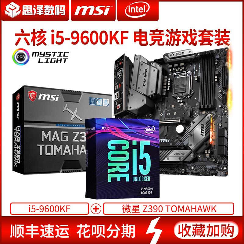 Intel英特尔i5 9600KF套装搭微星Z390 TOMAHAWK战台式电脑CPU套装