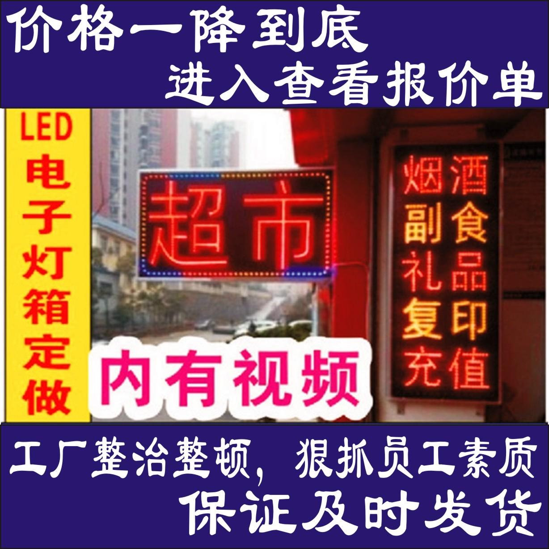 На открытом воздухе водонепроницаемый LED электронный лайтбокс реклама карты порядок стандарт вспышка динамический свет слово ворота глава рядом подвеска тонкий новобранец карты