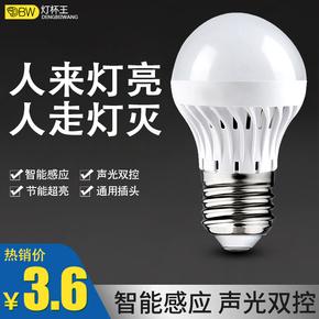 声控感应灯 红外人体感应灯泡楼道家用智能过道走廊声光控led灯